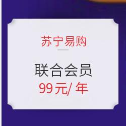 苏宁易购SUPER会员+万达观影卡 99元/年,累计每月领100元无敌券
