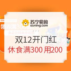 促销活动: 苏宁超市 双十二开门红 满300-200优惠券