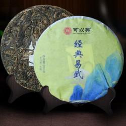 可以兴 普洱茶 单饼 200g 79元(需用券)