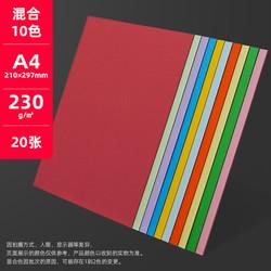 Mandik 曼蒂克 CSKZ-50-25 A4 混合10色 230g 20张厚款 7.1元包邮(需用券)