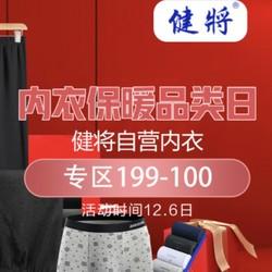 6日0点、促销活动: 京东 健将内衣自营旗舰店 保暖品类日 专区199-100元