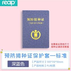 Reap 瑞普 预防接种证保护套 多色可选 3.7元包邮(需用券)