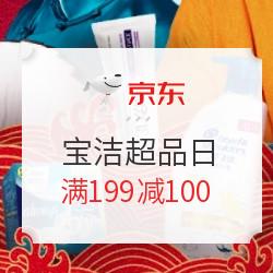 促销活动: 京东 P&G 宝洁超级品牌日 人气爆款直降好价,另享满199-100元优惠活动~