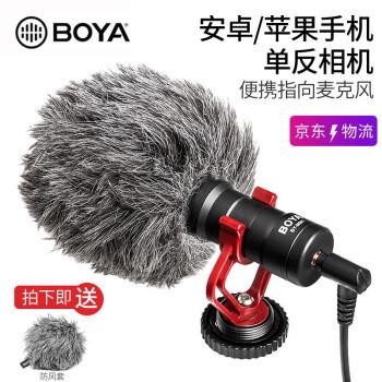 BOYA 博雅 BY-MM1 便携录音麦克风 标配 135元包邮(需用券)