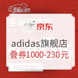 促销活动: 京东 adidas官方旗舰店 圣诞狂欢购 新补1000-200元大额券,叠券最高1000-230元