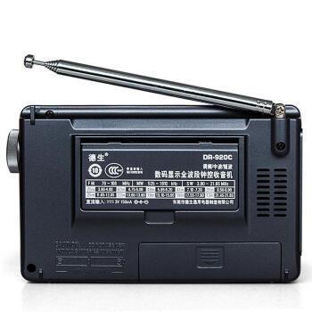 TECSUN 德生 DR-920C 收音机 130元包邮