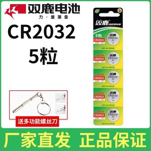 sonluk 双鹿 CR2032 纽扣电池锂 1粒装 送小工具 1.5元包邮(需用券)