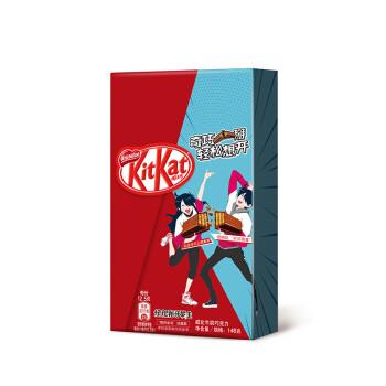 京东PLUS会员: Nestlé 雀巢 KitKat 牛奶巧克力威化饼干 146g *7件 67.51元(双重优惠)