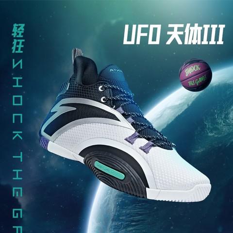 ANTA 安踏 112111602 UFO天体3 男士篮球鞋 389元包邮(需用券)