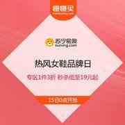 15日0点:苏宁 热风品牌日 专区女鞋1件3折 秒杀低至19元起 仅限1月15日当天