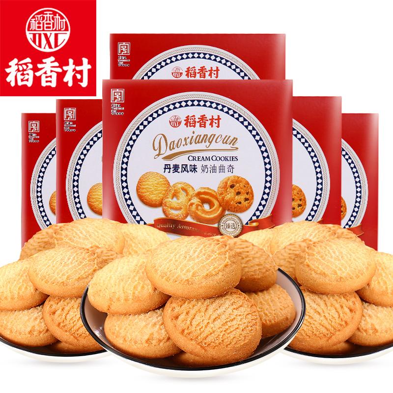 稻香村 丹麦风味 曲奇奶香饼干 90g*6件 19.9元(需用券)