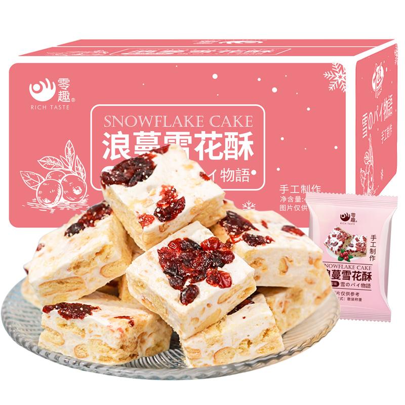 零趣  浪漫雪花酥  蔓越莓雪花酥 箱装400g 7.9元包邮