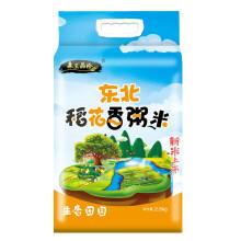 16日12点:森王晶珍 东北稻花香粥米 东北大米 2.5kg 1元(限1200件)