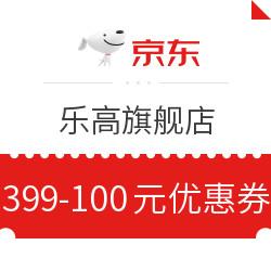 领券防身: 京东 乐高旗舰店 超值优惠券 领399-100券,叠加满169-30/满269-50活动做到超值好价