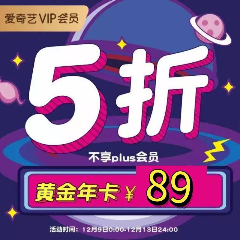 【89元】黄金会员年卡5折