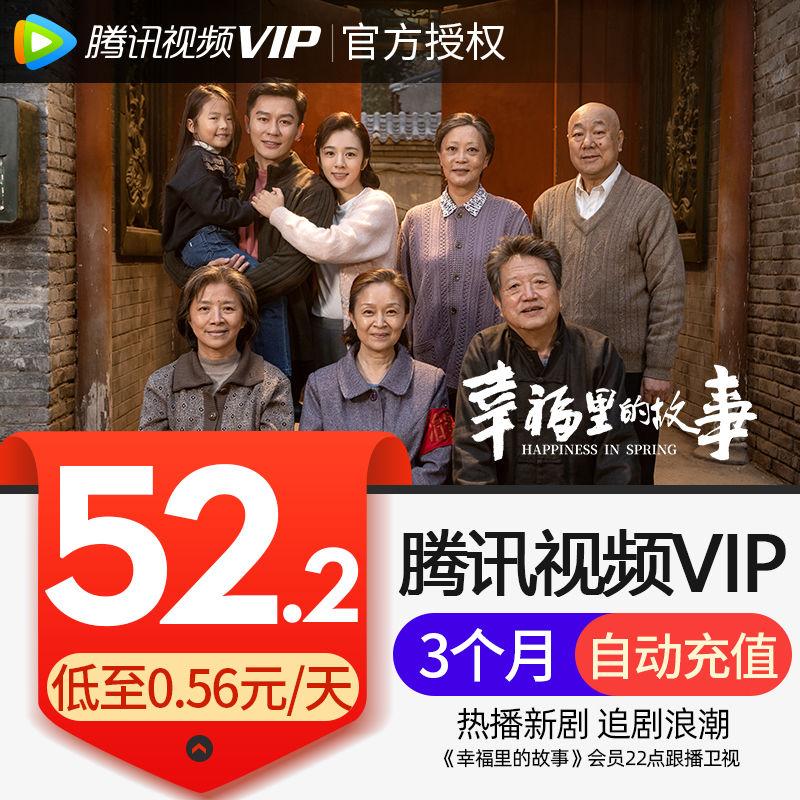 腾讯视频VIP会员3个月 腾讯好莱坞视屏vip会员三个月季卡 直充
