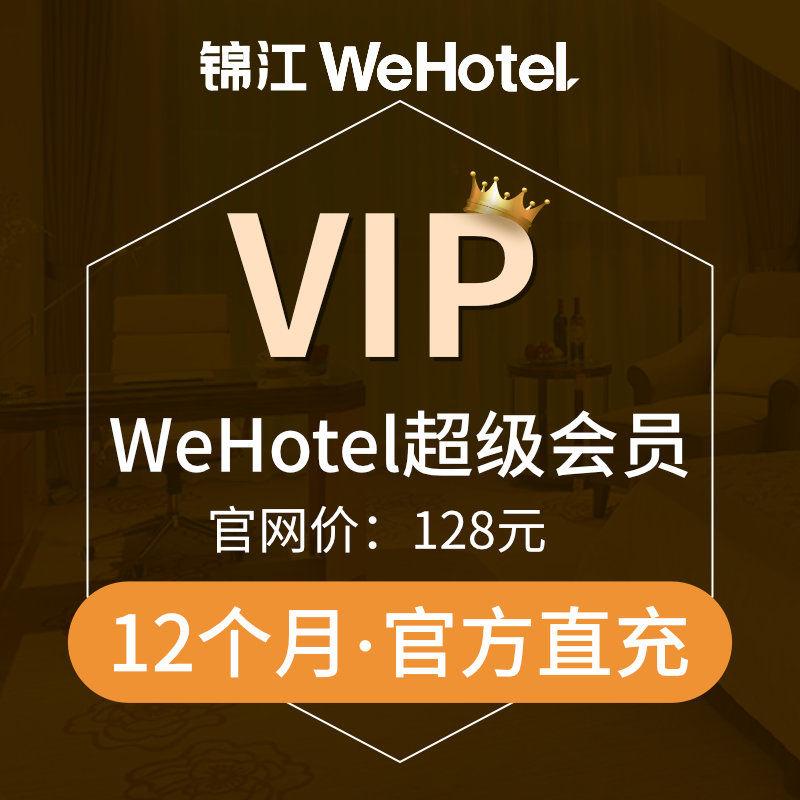 WeHotel超级希尔顿欢朋 锦江之星铂涛七天酒店 喆啡酒店会员卡1年