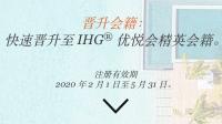 IHG:金卡、白金卡快速挑战活动