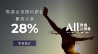 雅高: 心悦界会员最高可享28%房价优惠