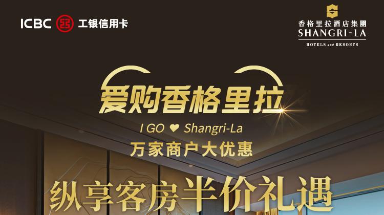香格里拉:爱购香格里拉,最高立减500元
